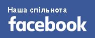 Facebook спільнота